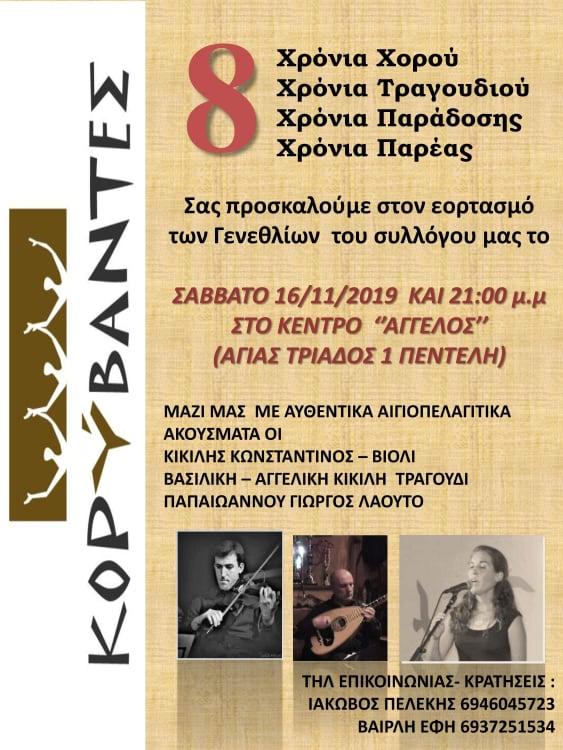 """Στις 16 Νοεμβρίου οι """"Παρά θῖν ἁλός"""" στο εορταστικό γλέντι του Πολιτιστικού Συλλόγου Αγίας Παρασκευής """"Κορύβαντες"""""""